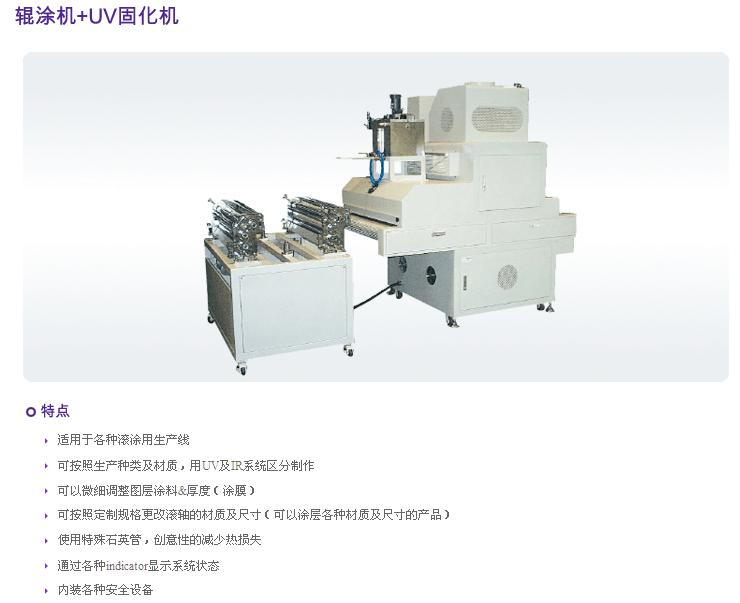 辊涂机+UV固化机